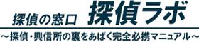 探偵ラボ | 九州探偵調査業協議会 | 福岡 佐賀 長崎 熊本 大分 宮崎 鹿児島 沖縄
