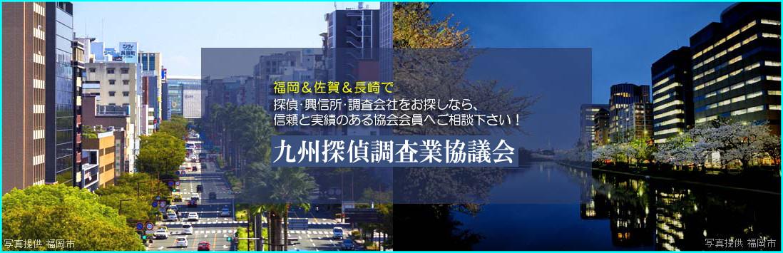 九州探偵調査業協議会
